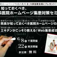 【無料】今、知っておくべき、歯科医院ホームページ集患対策セミナー